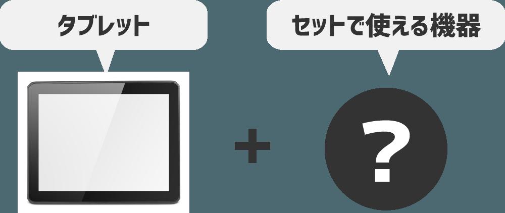 タブレットとセットで使える機器を組み合わせると。