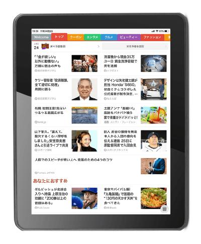 タブレットでスマートニュースを見た場合のトップ画面
