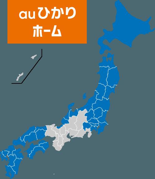 auひかり(ホーム)の提供エリア(関西・東海・長野・沖縄を除く都道府県)がわかる地図イラスト