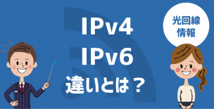 IPv4とIPv6の違いをわかりやすく解説する先生と話を聞く女性