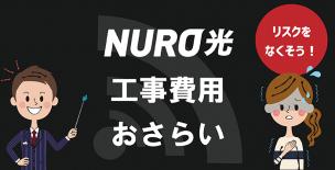 NURO光の工事費用をおさらいする先生と、怯える女性