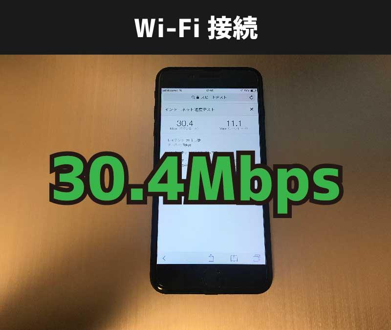 テザリングをWi-Fi接続で行った場合の通信速度