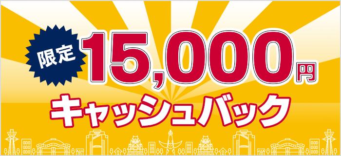15,000円キャッシュバック