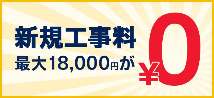 新規工事費0円