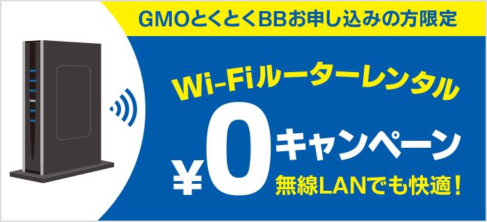 WiFiルーターレンタル0円キャンペーン