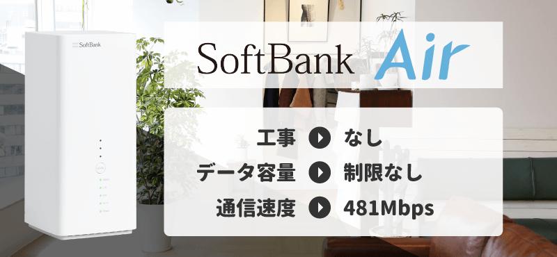 工事なしでインターネットが使える「SoftBank Air」