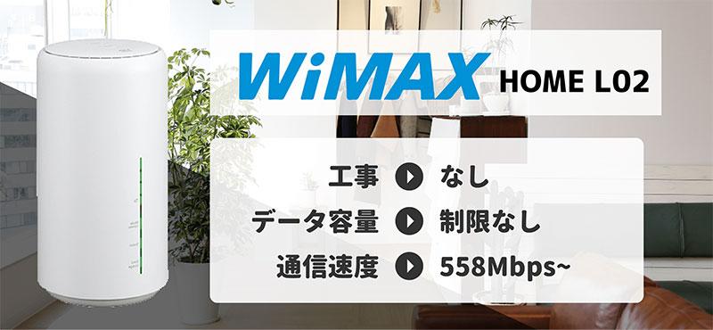 工事なしでインターネットが使える「WiMAX HOME L02」