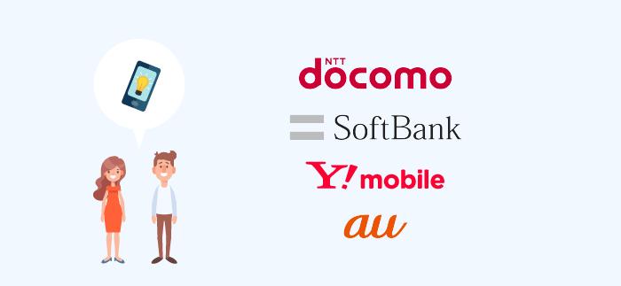 大手携帯会社(docomo, SoftBank, Y!mobile, au)