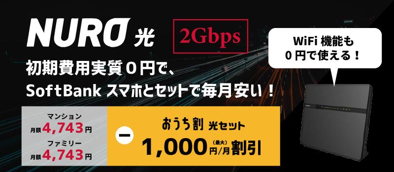 NURO光は、初期費用実質0円で、SoftBankスマホとセットで毎月安い!