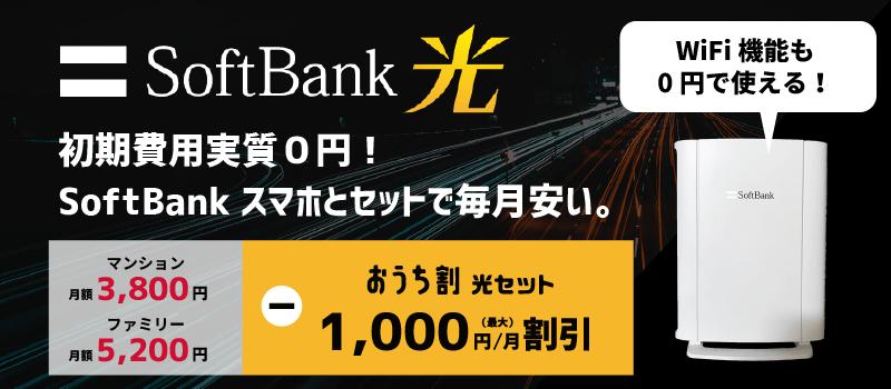 SoftBank光は、初期費用実質0円!SoftBankスマホとセットで毎月安い。