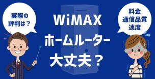 不安がる女性にWiMAXのホームルーターが大丈夫かどうかを評判や料金・通信品質をもとに解説する先生