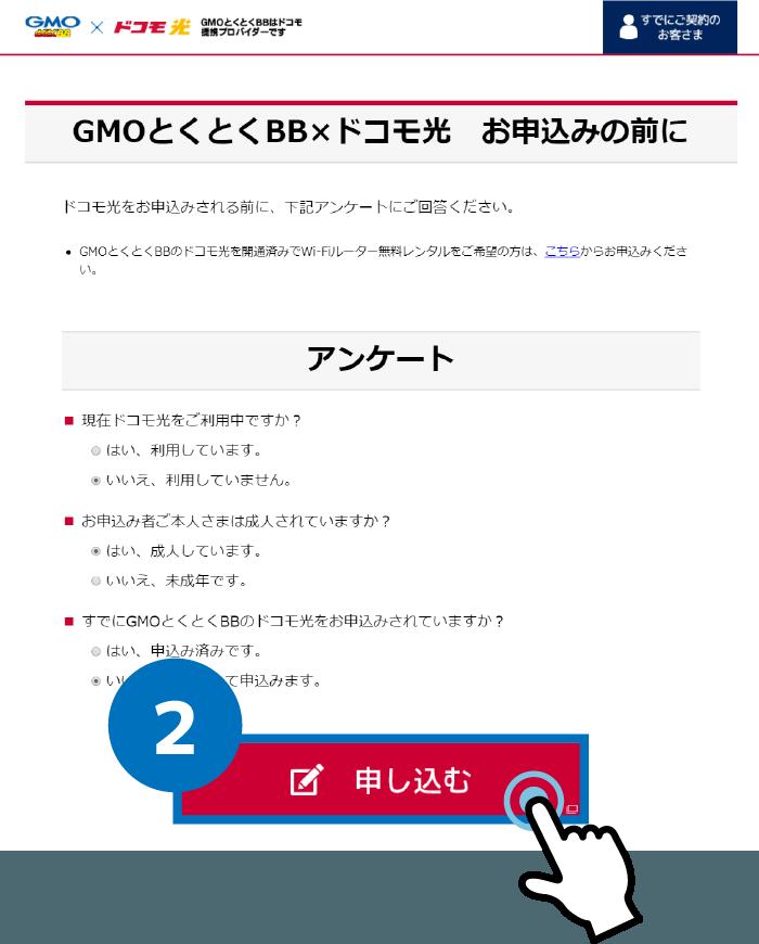 パソコン版:ドコモ光(GMOとくとくBB)の申し込み手順2
