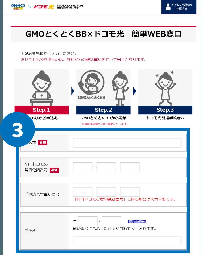 パソコン版:ドコモ光(GMOとくとくBB)の申し込み手順3