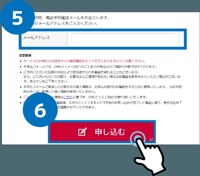 パソコン版:ドコモ光(GMOとくとくBB)の申し込み手順5