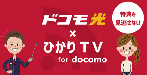 ドコモ光とひかりTV for docomoを解説する先生と話を聞く女性