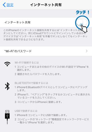 iPhoneでテザリングを利用するために手順3