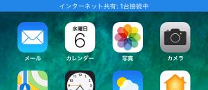 iPhoneでテザリングを利用するために手順8