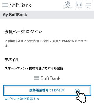 SoftBankの料金プランを確認する手順1