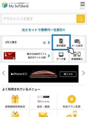 SoftBankの料金プランを確認する手順3