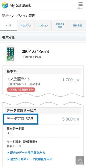 SoftBankの料金プランを確認する手順4