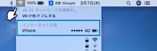テザリングをWiFi接続でMacBookに繋いだ場合