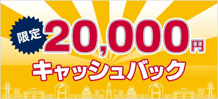 ドコモ光(GMOとくとくBB)の20,000円キャッシュバック