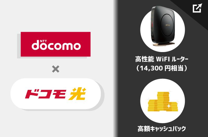 ドコモ光のキャンペーンサイトでWiFIルーター0円&キャッシュバックGETのイラスト