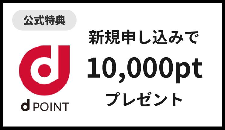 ドコモ光の公式特典:dポイント10,000ptプレゼント