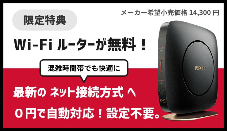 ドコモ光の限定特典:14,300円相当のWi-Fiルーターが無料で使える