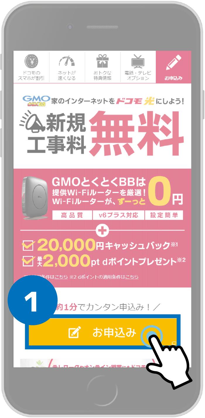 スマホ版:ドコモ光(GMOとくとくBB)の申し込み手順1