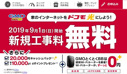 ドコモ光のキャンペーンページ