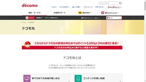 NTTdocomoが運営するドコモ光公サイト