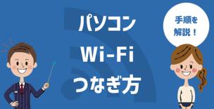 パソコンにWiFiを繋ぐ方法を解説する先生と話を聞く女性