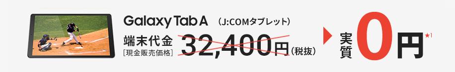 ジェイコムで実質0円でもらえるタブレット(GalaxyTabA)