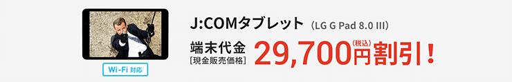 ジェイコムで実質0円でもらえるタブレット(LG-G-Pad8.0)