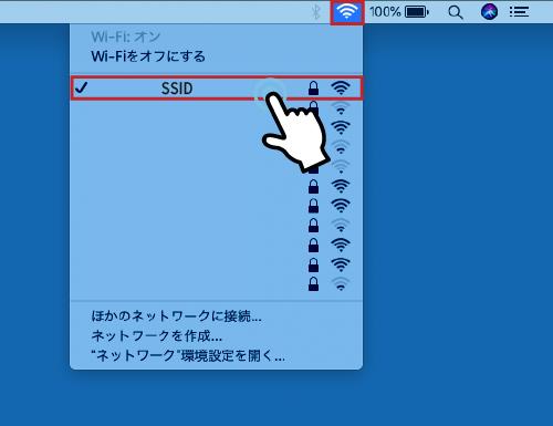 MacのパソコンにWiFiを接続する方法3