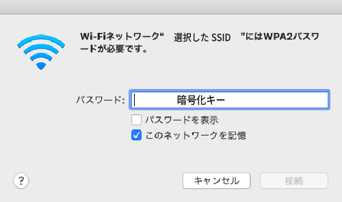 MacのパソコンにWiFiを接続する方法4