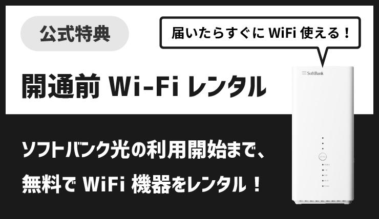 ソフトバンク光の開通前WiFiレンタルキャンペーン特典