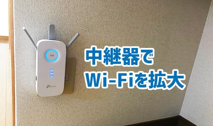 TPLINKのWi-F中継器の画像