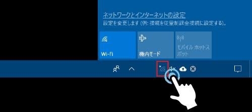 windowsのパソコンにWiFiを接続する方法1
