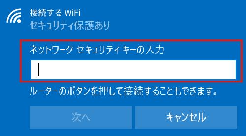 windowsのパソコンにWiFiを接続する方法3