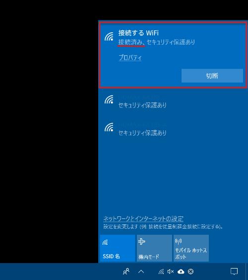windowsのパソコンにWiFiを接続する方法4