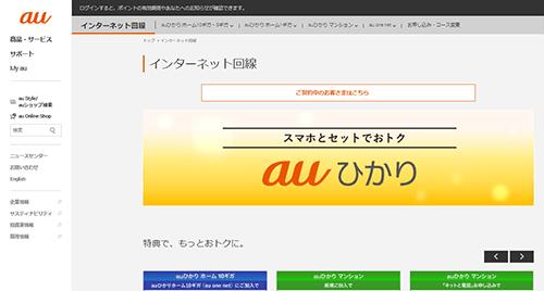 auひかりの公式サイト(TOPページ)