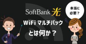 SoftBank光のWiFiマルチパックとは何か解説する先生と本当に必要か悩む女性