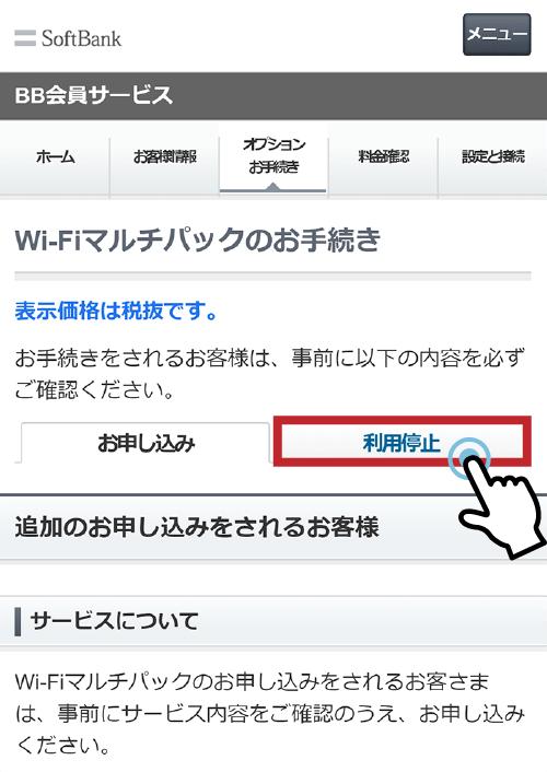 WiFiマルチパックの解約手続き手順1