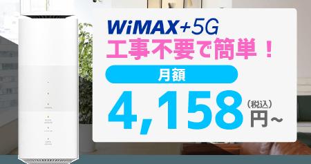 wimax+5G(ホームルーター)は工事不要で簡単!月額4,158円~