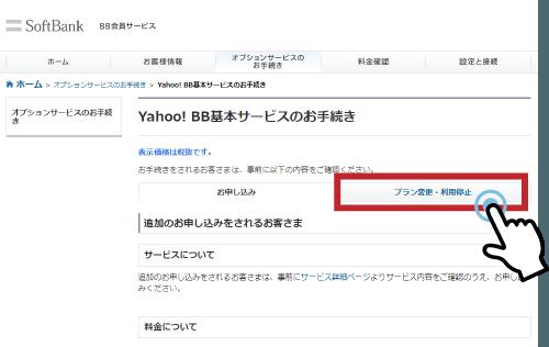 Yahoo!BB基本サービスの解約手続き手順1