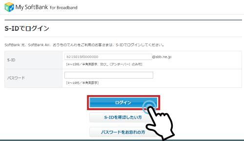 Yahoo!BB基本サービスの解約手続き手順5