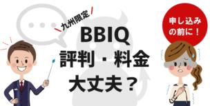 BBIQの評判・料金が大丈夫かどうか説明する先生と不安になっている女性