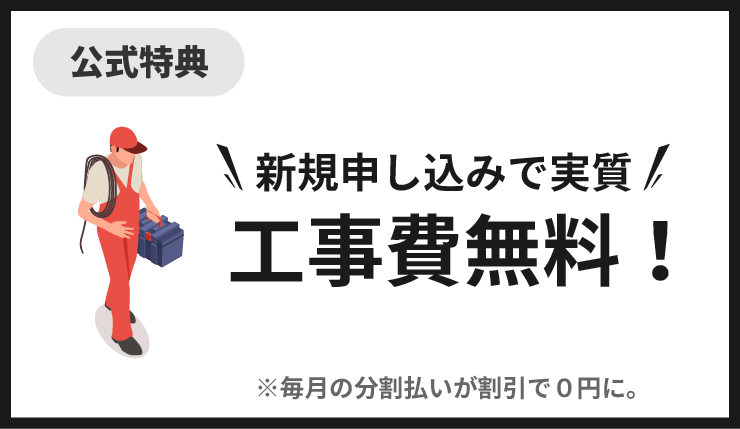 NURO光 実質工事費無料キャンペーン特典